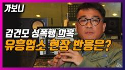 [가보니] '품절남→성폭행 의혹' 김건모, 해당 유흥업소 행적 있나