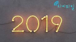 [와이파일] '와이파일'로 돌아본 2019년