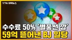 [자막뉴스] 수수료 50% '별풍선 깡'...59억 뜯어낸 BJ 일당