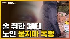 """[자막뉴스] 술 취한 30대, '묻지마 폭행' 저지르고 """"기억 안 난다"""""""