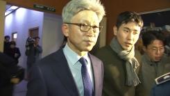 영장 기각에 발목 잡힌 '선거 개입' 수사...檢, 영장 재청구 검토