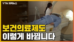 [자막뉴스] 올해 보건의료제도 이렇게 바뀐다