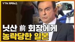 [자막뉴스] 닛산 前 회장에게 농락당해...발칵 뒤집힌 일본