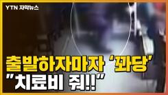 """[자막뉴스] 버스서 '꽈당'...""""치료비 달라""""던 손님의 반전"""
