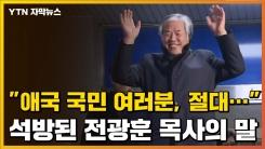 """[자막뉴스] """"애국 국민 여러분, 절대..."""" 석방된 전광훈 목사의 말"""