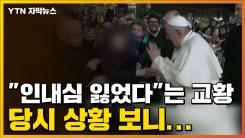 """[자막뉴스] """"인내심 잃었다"""" 버럭한 교황, 당시 상황 보니..."""
