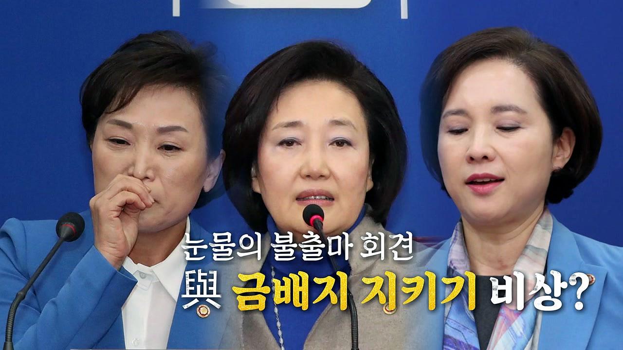 """""""文 정부 성공 위해"""" 장관 4명 총선 불출마"""