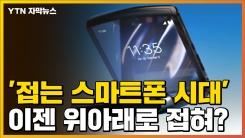 [자막뉴스] 새해 스마트폰 키워드 '폴더블폰'...이젠 위아래로 접힌다