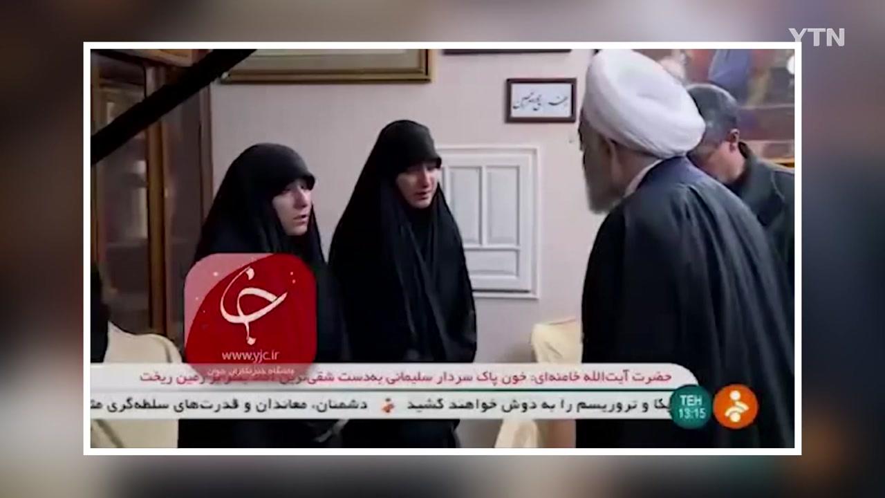 이란 대통령, 솔레이마니 딸에게 복수 약속