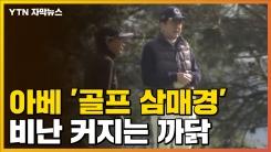 [자막뉴스] 아베 '골프 삼매경'...비난 커지는 까닭