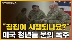 """[자막뉴스] """"징집이 시행되나요?"""" 미국 청년들 문의 폭주"""