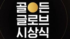 OCN, '기생충' 골든글로브 외국어영화상 수상 담는다...독점중계