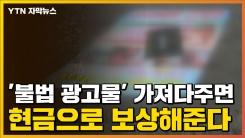 [자막뉴스] '불법 광고물' 가져다주면 현금으로 보상해준다