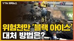 [자막뉴스] 났다 하면 대형사고...'블랙아이스' 위험 줄이는 법은?