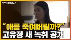 [자막뉴스] 검찰이 새 녹취 공개하자...'짜증' 낸 고유정