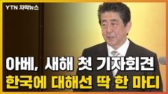 [자막뉴스] 아베, 새해 첫 기자회견...한국에 대해선 딱 한 마디
