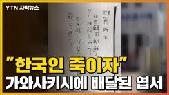 """[자막뉴스] """"한국인 잔혹하게 죽이자"""" 가와사키시에 배달된 엽서"""