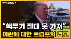 """[자막뉴스] """"핵무기 절대 못 가져"""" 이란에 대한 트럼프의 경고"""