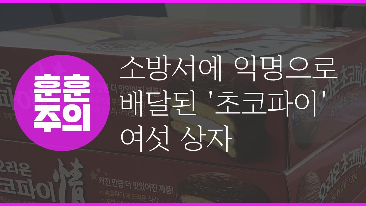[훈훈주의] 소방서에 익명으로 배달된 '초코파이' 여섯 상자