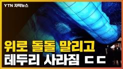 [자막뉴스] CES에 등장한 삼성과 LG의 'TV 대전' 근황