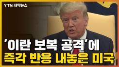 [자막뉴스] '이란 보복 공격'에 대한 미국 반응