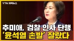 [자막뉴스] 추미애, 검찰 인사 단행...'윤석열 손발' 잘랐다