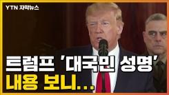 [자막뉴스] 트럼프 '대국민 성명' 내용 보니...