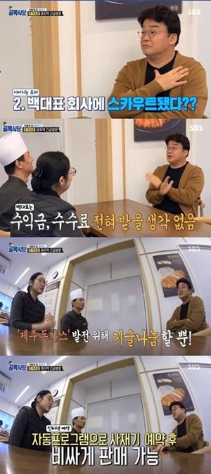 프랜차이즈→예약제...'골목식당' 백종원·돈가스집, 루머에 해명