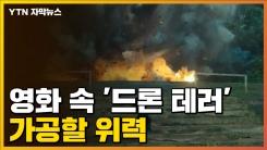 [자막뉴스] 영화 속에 담긴 '드론 테러'의 위력