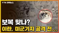 [자막뉴스] 보복 맞나? 이란, 미군기지 공격 1시간 전...