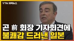 [자막뉴스] 곤 前 회장 기자회견에 불쾌감 드러낸 일본