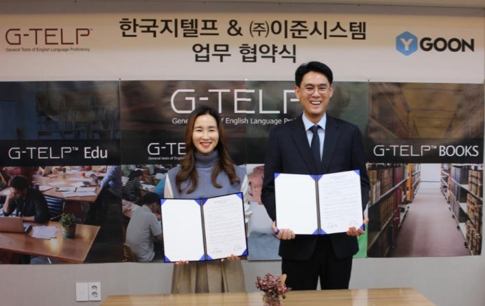 와이군-지텔프(G-TELP), 대학생 위한 교육컨텐츠 활성화 나서