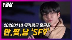 만화를 찢고 나온 외모, 'SF9' 뮤직뱅크 출근길