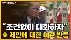 """[자막뉴스] """"조건없이 대화하자"""" 미국 제안에 대한 이란 반응"""