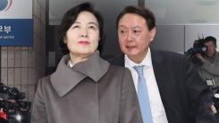 """추미애 """"윤석열이 항명""""...檢, 선거개입 의혹 수사 계속"""