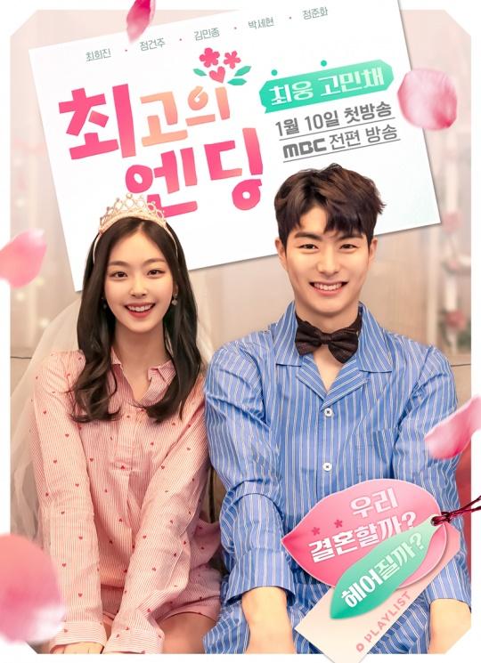 정건주·최희진 '최고의 엔딩', MBC서 본다..오늘(10일) 편성