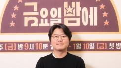 """tvN '금금밤' 나영석 PD """"괜한 일을 벌였구나… 가끔 후회"""""""
