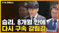 [자막뉴스] 승리, 8개월 만에 다시 구속 갈림길