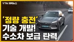 [자막뉴스] '정량 충전' 기술 개발...수소차 보급 탄력