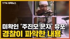 [자막뉴스] 미확인 '주진모 문자' 유포...경찰이 파악한 내용