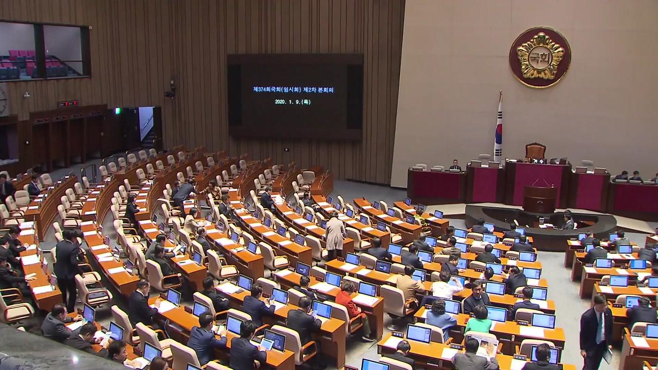 내일 본회의 개최...검경수사권·총리 후보자 인준 투표 처리