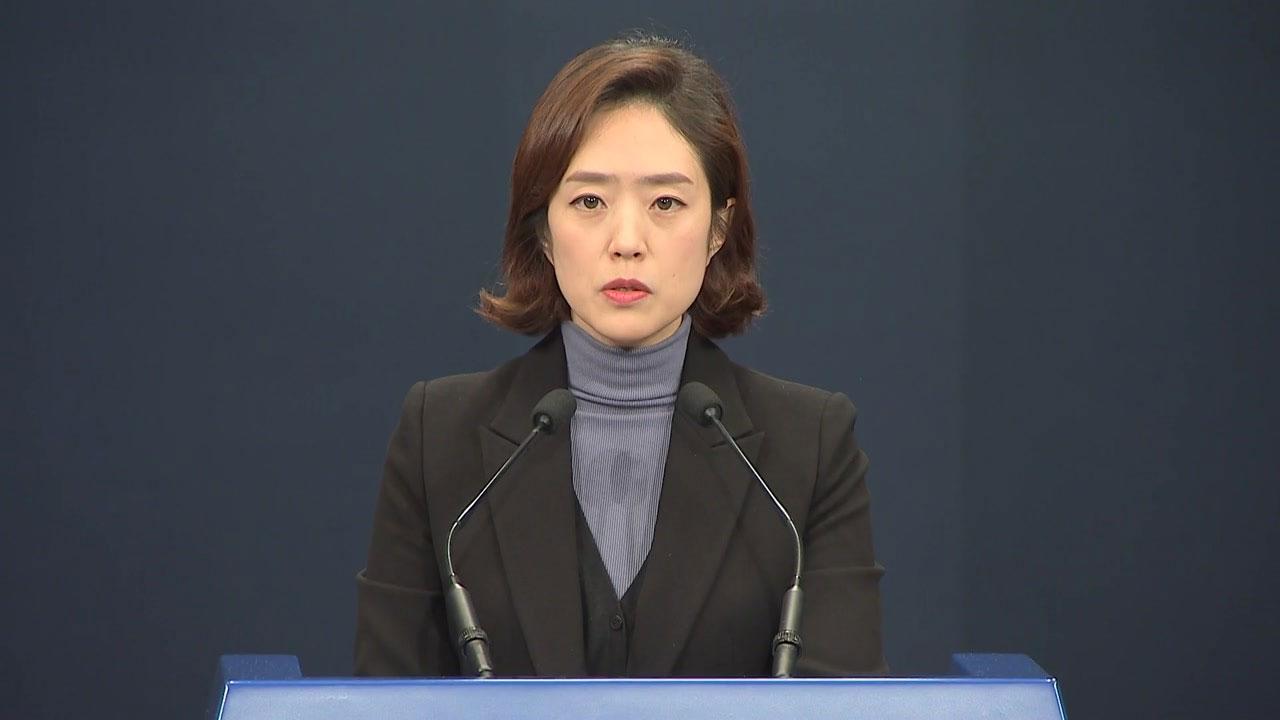 고민정 청와대 대변인, 총선 출마 가닥...15일 靑 인사 발표 전망