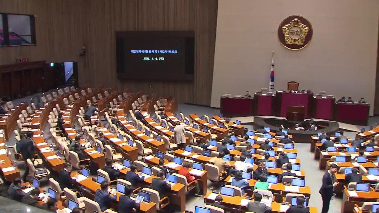 내일 본회의서 검찰개혁 법안·총리 인준 마무리...유치원3법은 또 불발?