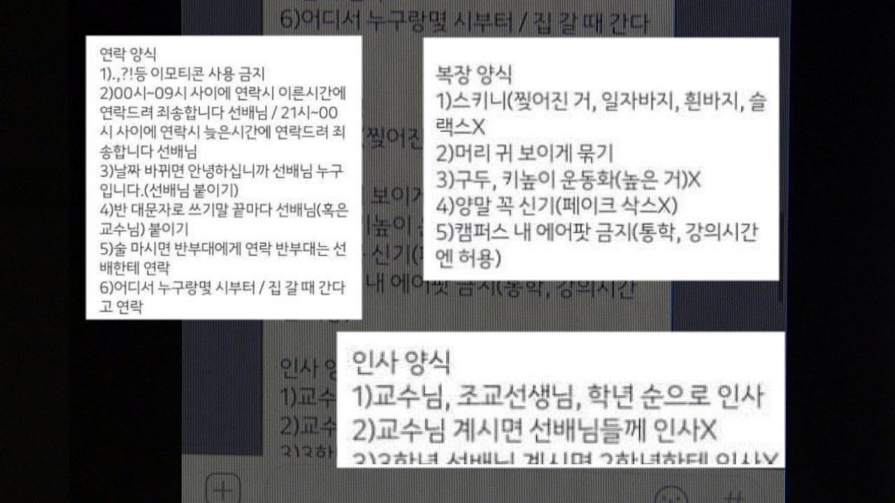 """""""에어팟, 이모티콘 금지""""...전북 모 대학 '군기 잡기' 논란"""