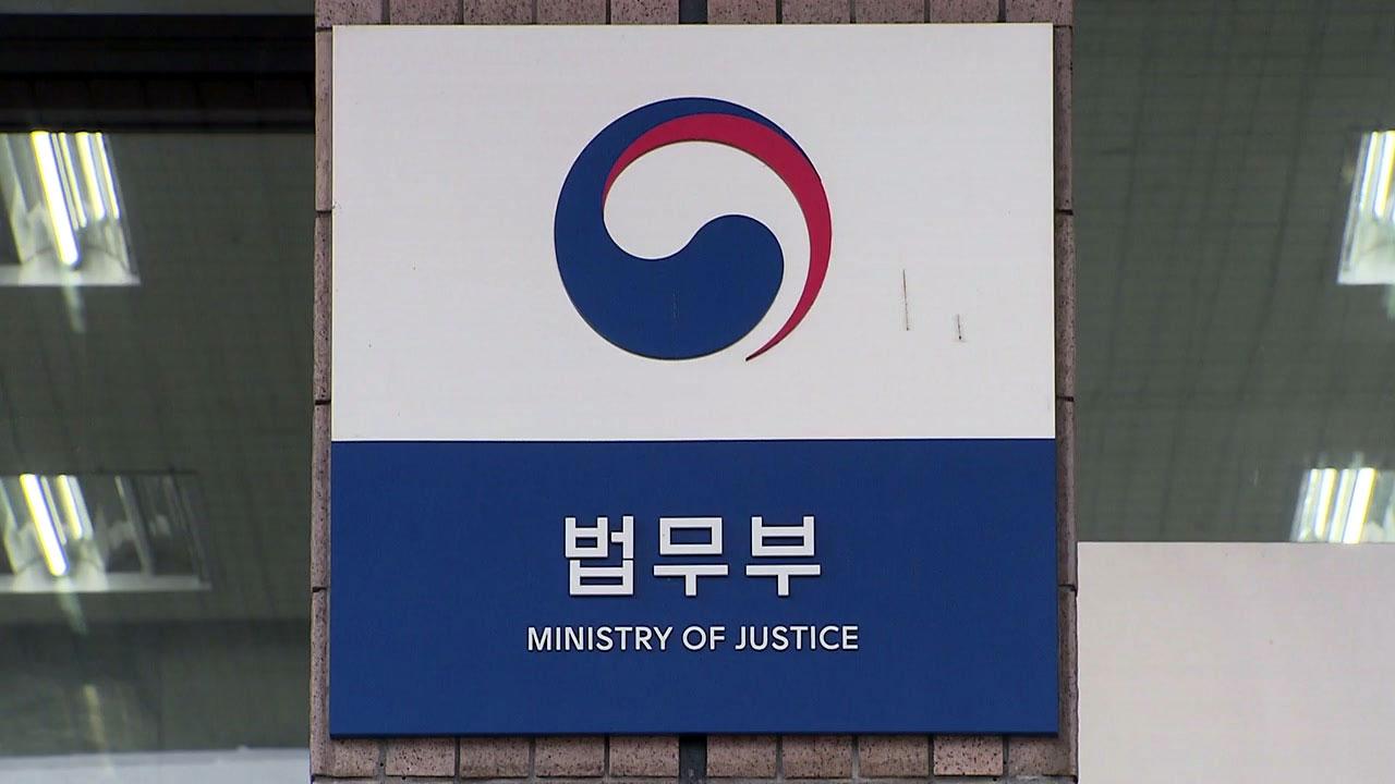 """법무부 """"주광덕, 선 넘어""""...문자 전문 공개"""