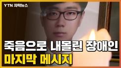"""[자막뉴스] """"민폐 끼쳐 미안하다"""" 죽음으로 내몰린 장애인의 마지막 메시지"""
