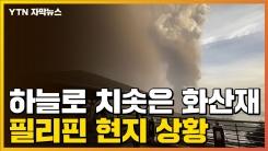 [자막뉴스] 하늘로 치솟은 화산재...필리핀 현지 상황