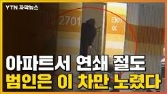[자막뉴스] 수도권 아파트서 연쇄절도...범인은 이 차만 노렸다