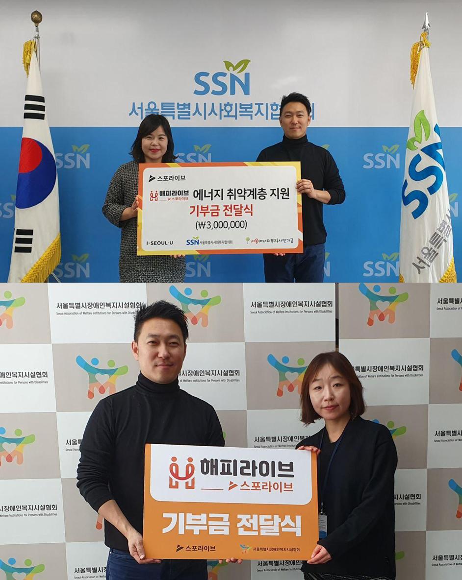 스포라이브, 크라우드 펀딩으로 사회공헌 진행...'해피라이브' 모금액 전달