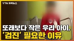 [자막뉴스] 또래보다 키 작은 우리 아이, '검진' 필요한 이유